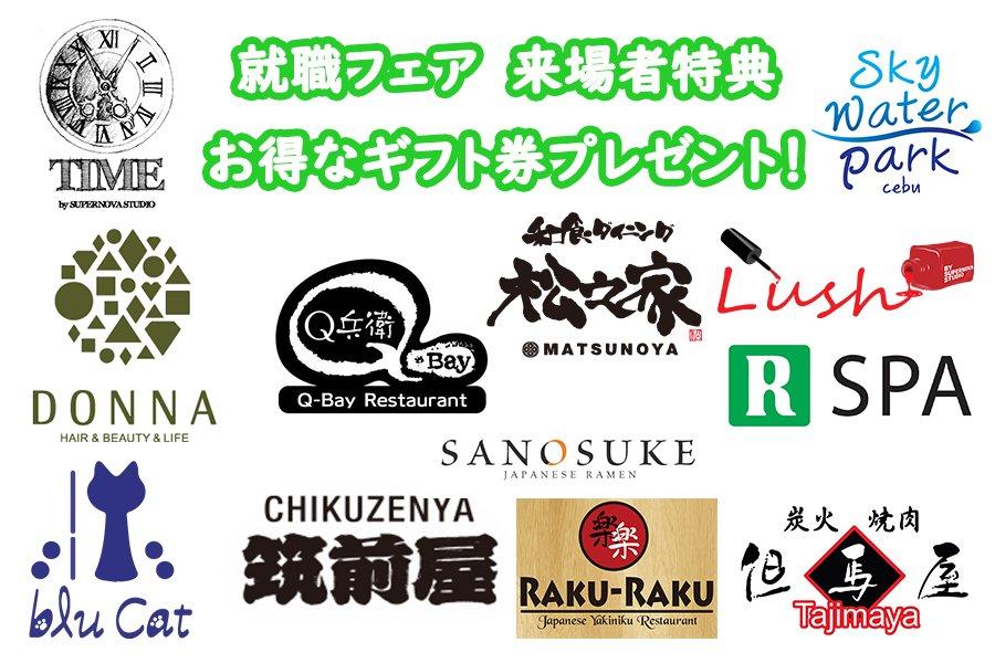 【5/19(日)第5回就職フェア!特典でお得なギフト券貰えます!】レストランやスパ、サロンのお得なギフト券をプレゼント♪Matsunoya / blu Cat / Chikuzenya / R SPA / Q bay / Rakuraku / TIME / DONNA / Sanosuke / Lush / Tajimaya / Sky Water Park詳しくはこちら▶