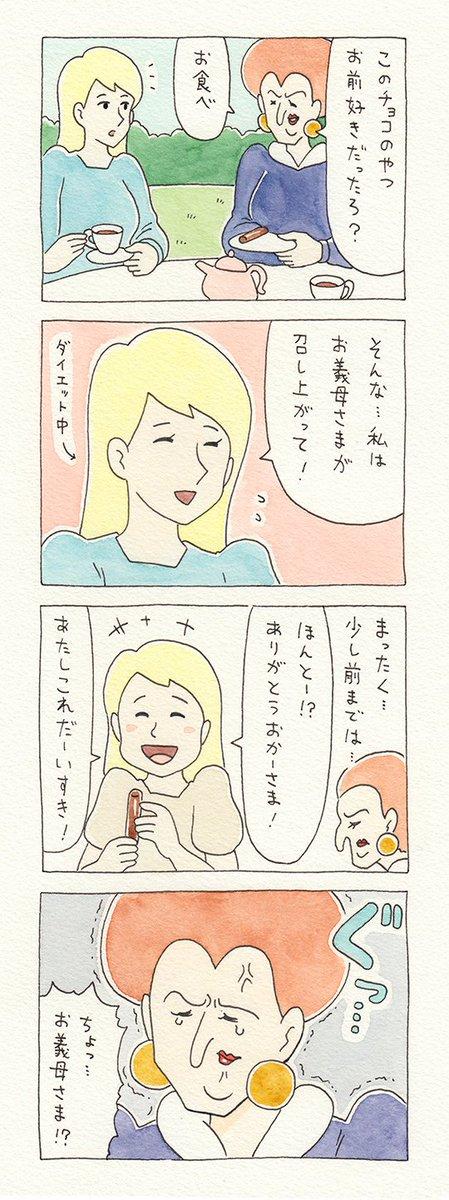 【今日の4コマ漫画】シンデレラ72(キューライス)