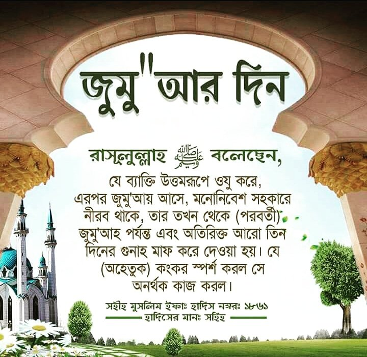 Image result for জুম্মা মোবারক