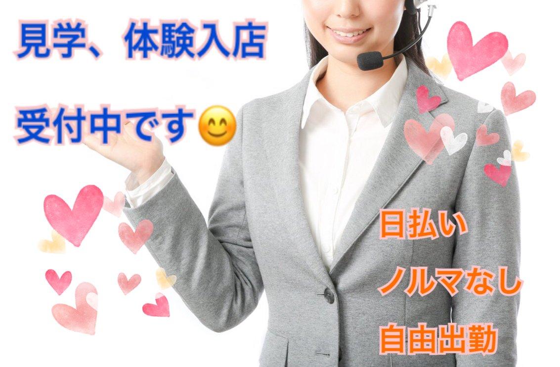 女性スタッフの鈴木です🥰沢山のお問い合わせを頂きありがとうございます😄アデルでは体験入店時もきちんとお給料が発生しますのでご安心ください☺️殆どのモデルさんが未経験なので1からご自分のペースでスタートできます😍まずはお気軽に体験してみて下さい❤️https://t.co/yOnYRYxrqw