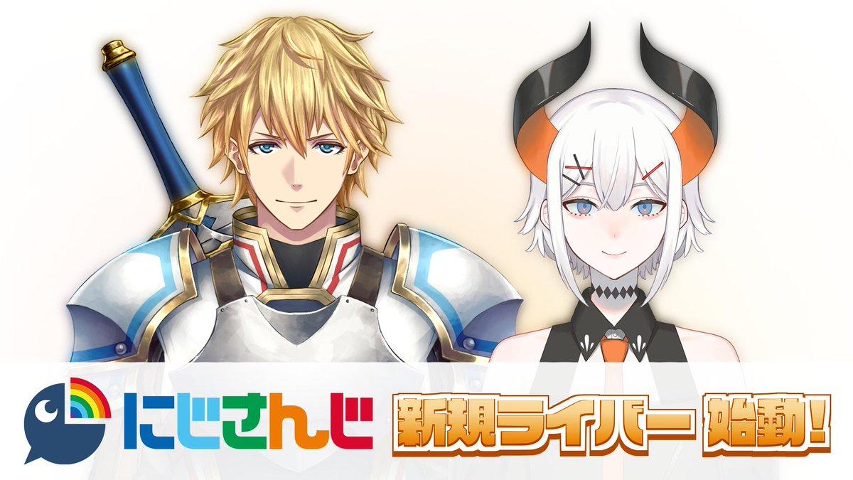 【2名のライバーがデビュー!!】「にじさんじ」より2名が新たにデビュー!詳細はこちら!▽