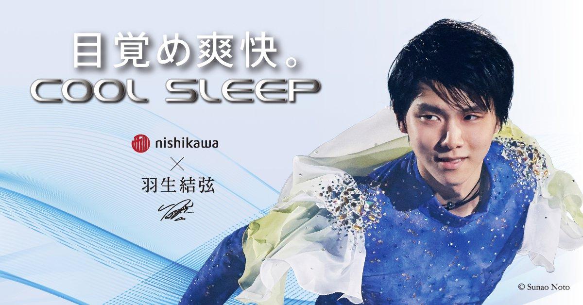羽生結弦選手を起用した『西川 DRY キャンペーン』を5月21日(火)〜6月20日(木)の期間で開催