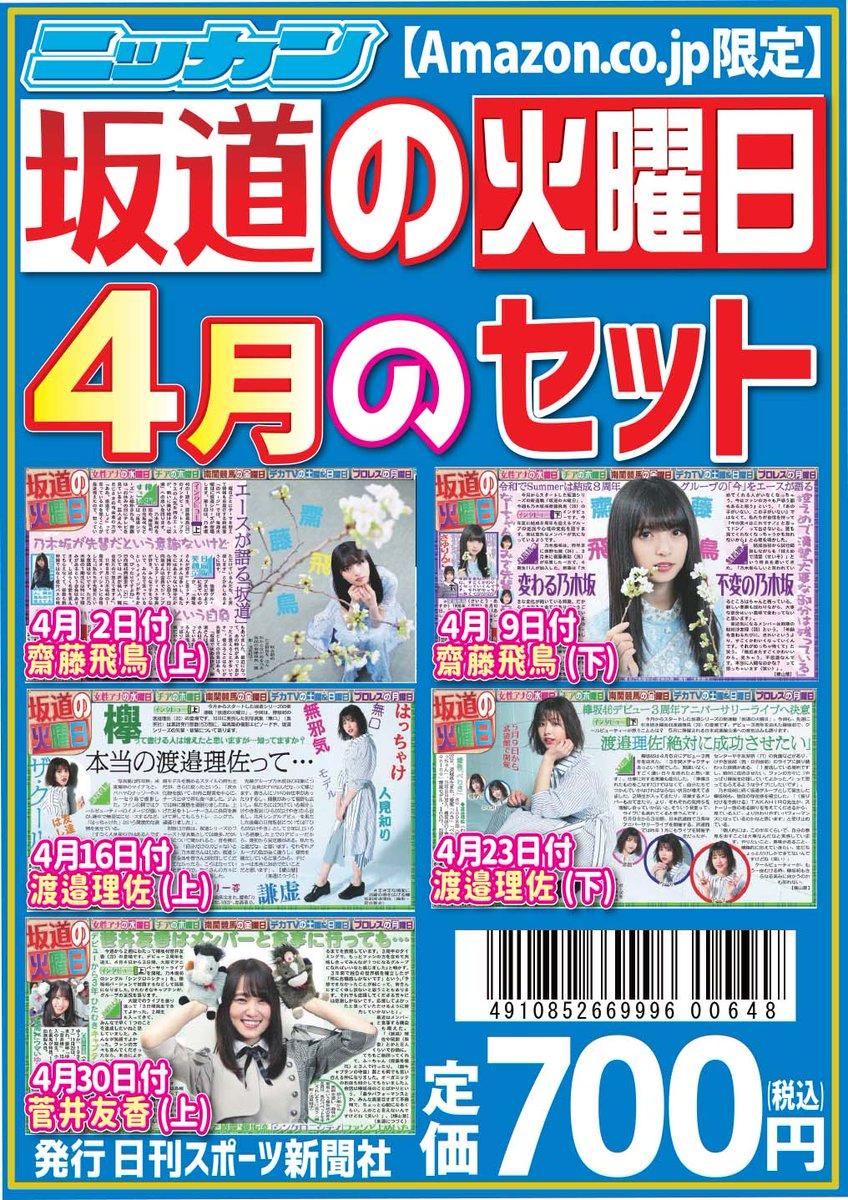 日刊スポーツ東京販売局 on Twit...