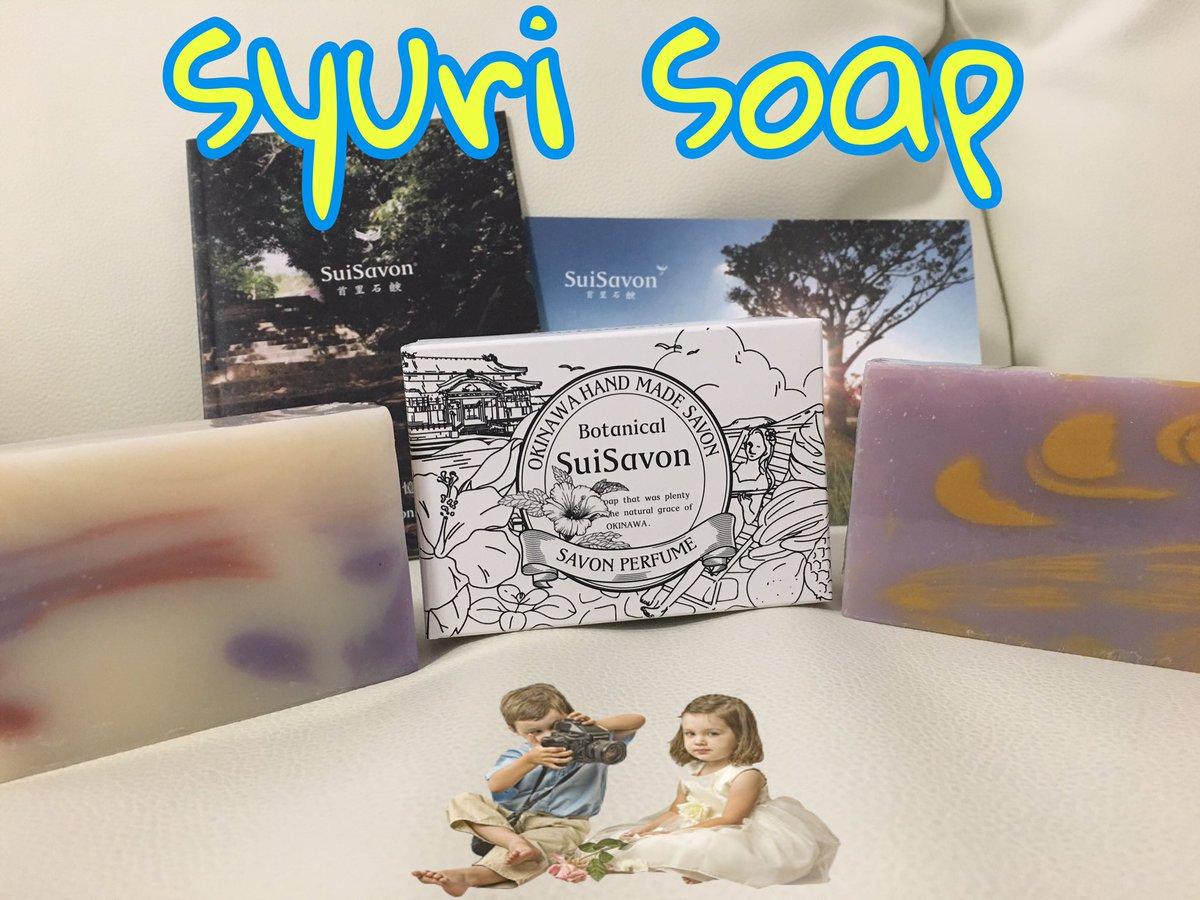 女性スタッフのサクラ  昨日モデルさんがニコニコ😀出勤❗️いい事でもあったの?と聞くと国際通りでお買い物をして来たと❗️今沖縄で大人気の『石鹸』をご購入❗️とてもいい匂いで入浴中も癒されそうです🥰  自分へのご褒美もadllは可能です♡