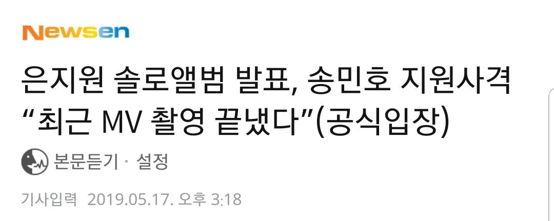 Jiwon finished MV filming throughout 5/15~16Mino helped on lyrics of and writing the title songhttps://m.entertain.naver.com/read?oid=609&aid=0000108651&lfrom=kakao…#eunjiwon