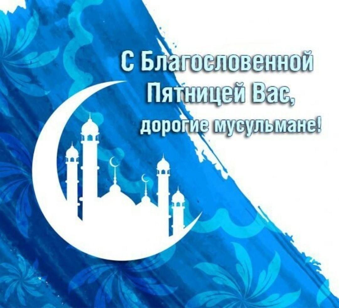 Мусульманские открытки на пятницу