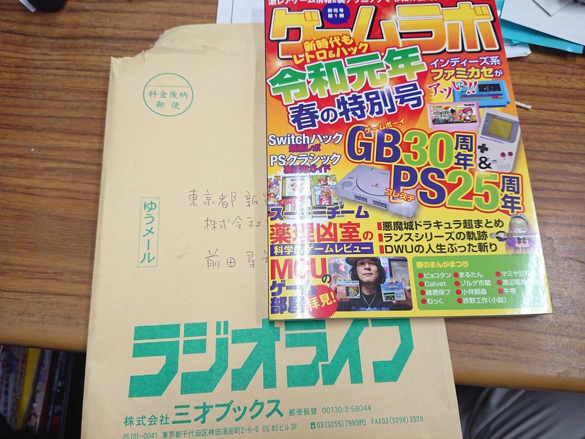 ゲームラボ 令和元年春の特別号に関する画像8