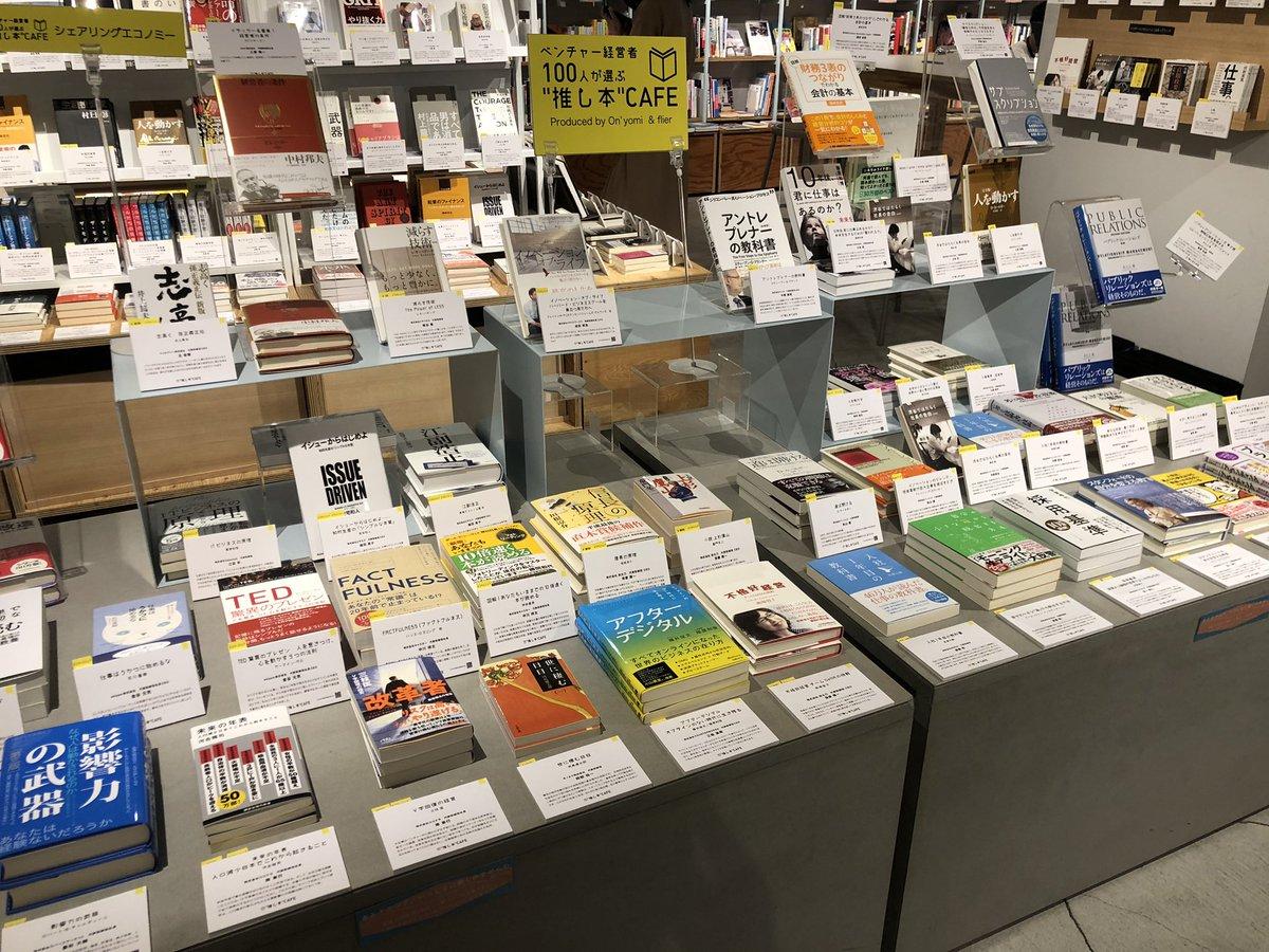 今日から1カ月、渋谷のBOOK LAB TOKYOでオンヨミさんとフライヤーの共同企画のフェアを行います! 著名な起業家やベンチャー業界で活躍されている100名を超える方々にご協力いただき、皆さんのイチオシ本を紹介しています。渋谷周辺の方は、ぜひ足を運んで下さい!