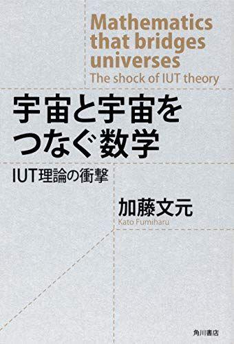 5/16日本経済新聞夕刊にて、竹内薫さんが激賞!加藤文元さんの『宇宙と宇宙をつなぐ数学 』が話題です。数学の難問ABC予想を極めて分かりやすく。「私がここ数十年で読んだ一般向け数学本のベスト1」という評がすごいですね!▼