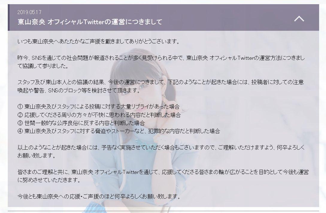 東山奈央 オフィシャルさんの投稿画像