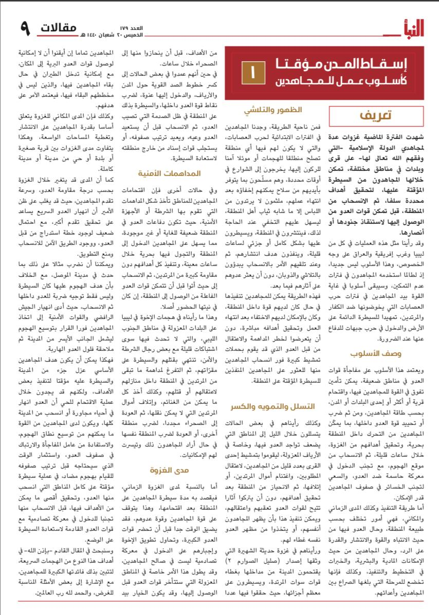 Want to understand the Islamic States strategy? The groups new guerrilla strategy (2018 - ) has been published in a three part series in al-Naba 179-181