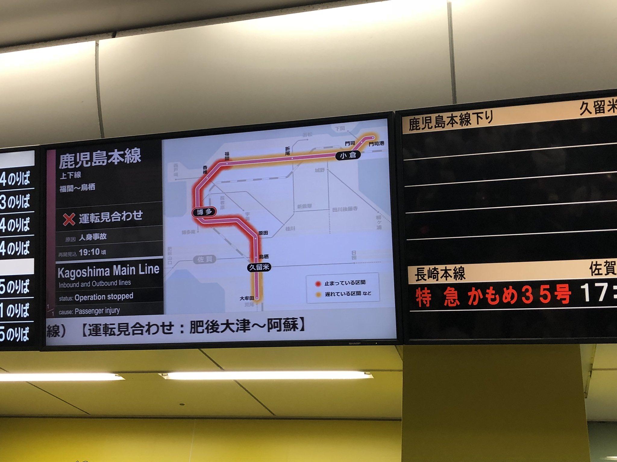 画像,竹下駅で人身事故が発生鹿児島本線上下線とも運転見合わせ、福北豊線は運転してます。博多駅の運転再開見込みが19:10💦 https://t.co/TfIqLLZ8…