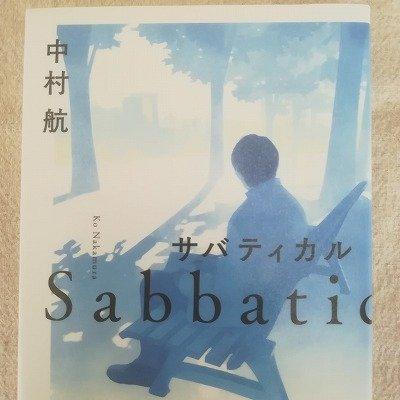 """サバティカル (中村航著、朝日新聞出版)を読みました。「転職先への入社まで5カ月。ぽっかり空いた""""人生における休暇"""