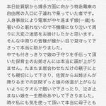 【遅延してたJR特急電車】親切な保育士のお姉さんにちゃんとお礼が言いたい!