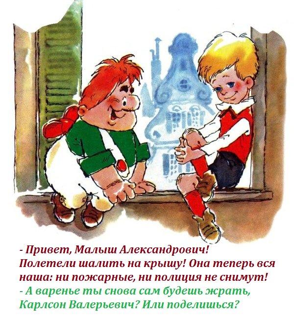 Малыш и карлсон смешные картинки