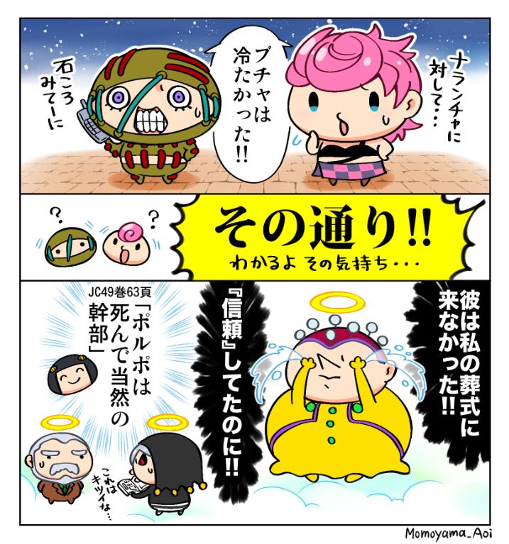 桃山あおい's photo on #jojo_anime