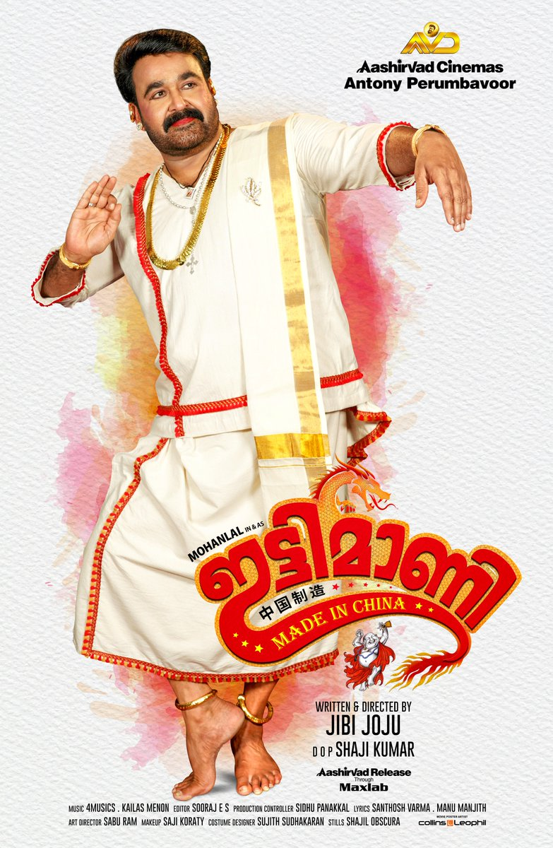 #Ittymaani first look poster