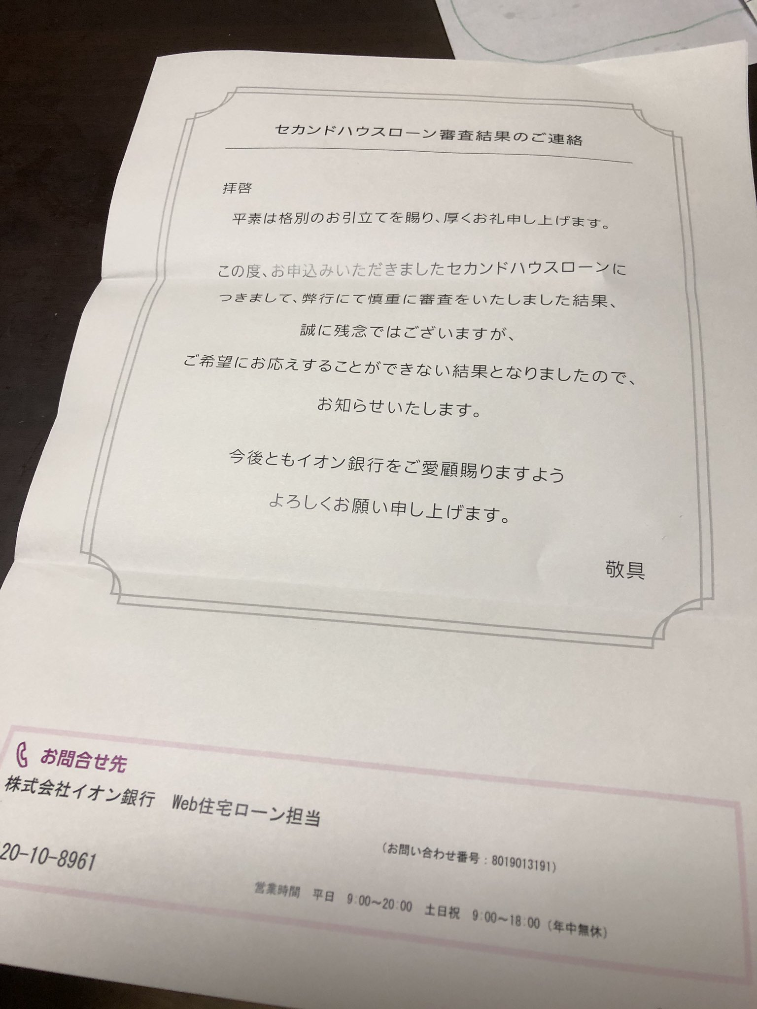 審査 イオン銀行カードローン