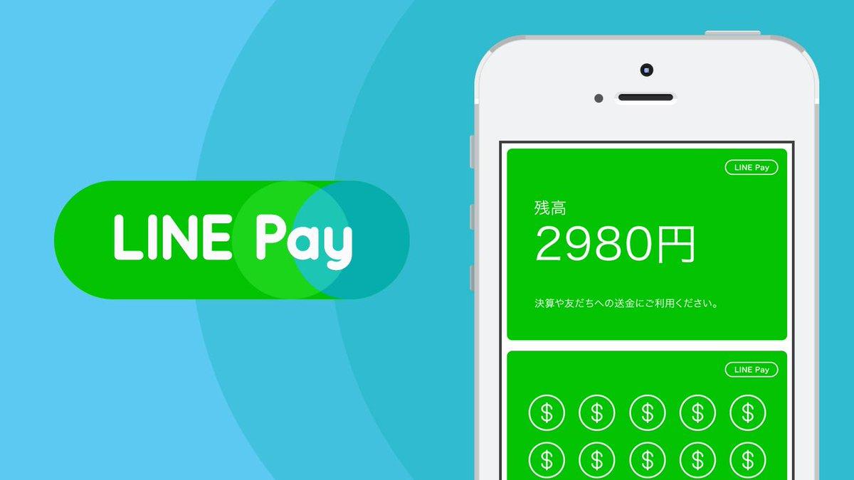 【人気記事】LINE Pay(ラインペイ)の使い方を徹底解説!送金・バーコード決済、企業が知っておくべきLINE Pay(ラインペイ)の機能