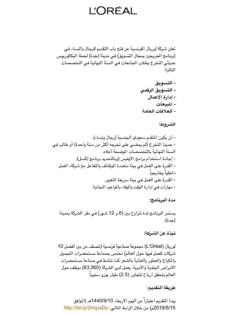 86990aef5602d ... الخريجين بمجال التسويق في مدينة جدة لحملة البكالوريوس حديثي التخرج  وطلاب الجامعات يبدأ التقديم اعتبارا من اليوم الأربعاء 1440 9 10ه الموافق  2019 5 15م ...