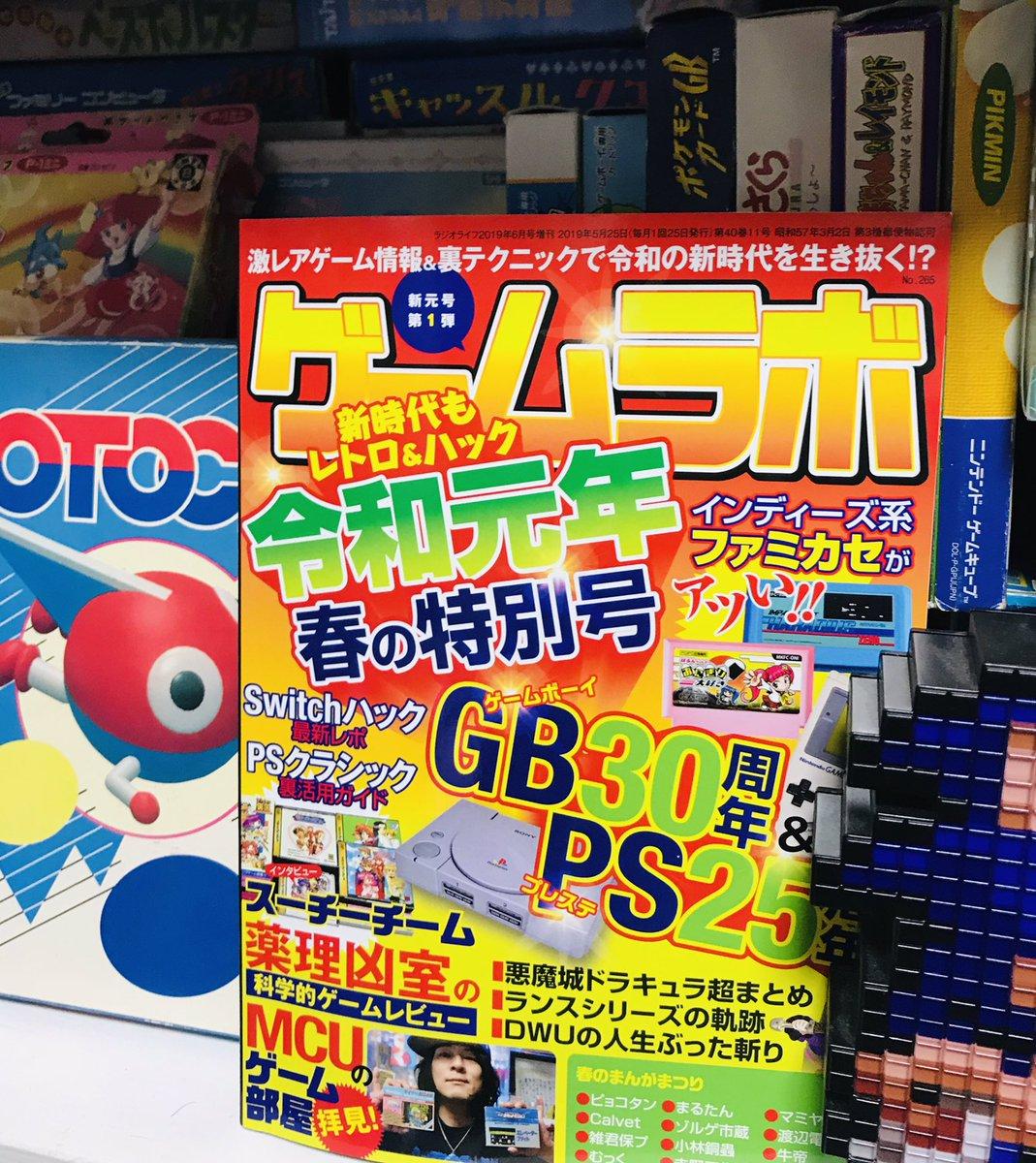 ゲームラボ 令和元年春の特別号に関する画像1