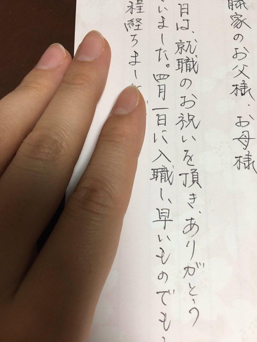 頂いた就職祝いのお返しにつける手紙をこの時間から書くマン(眠い)