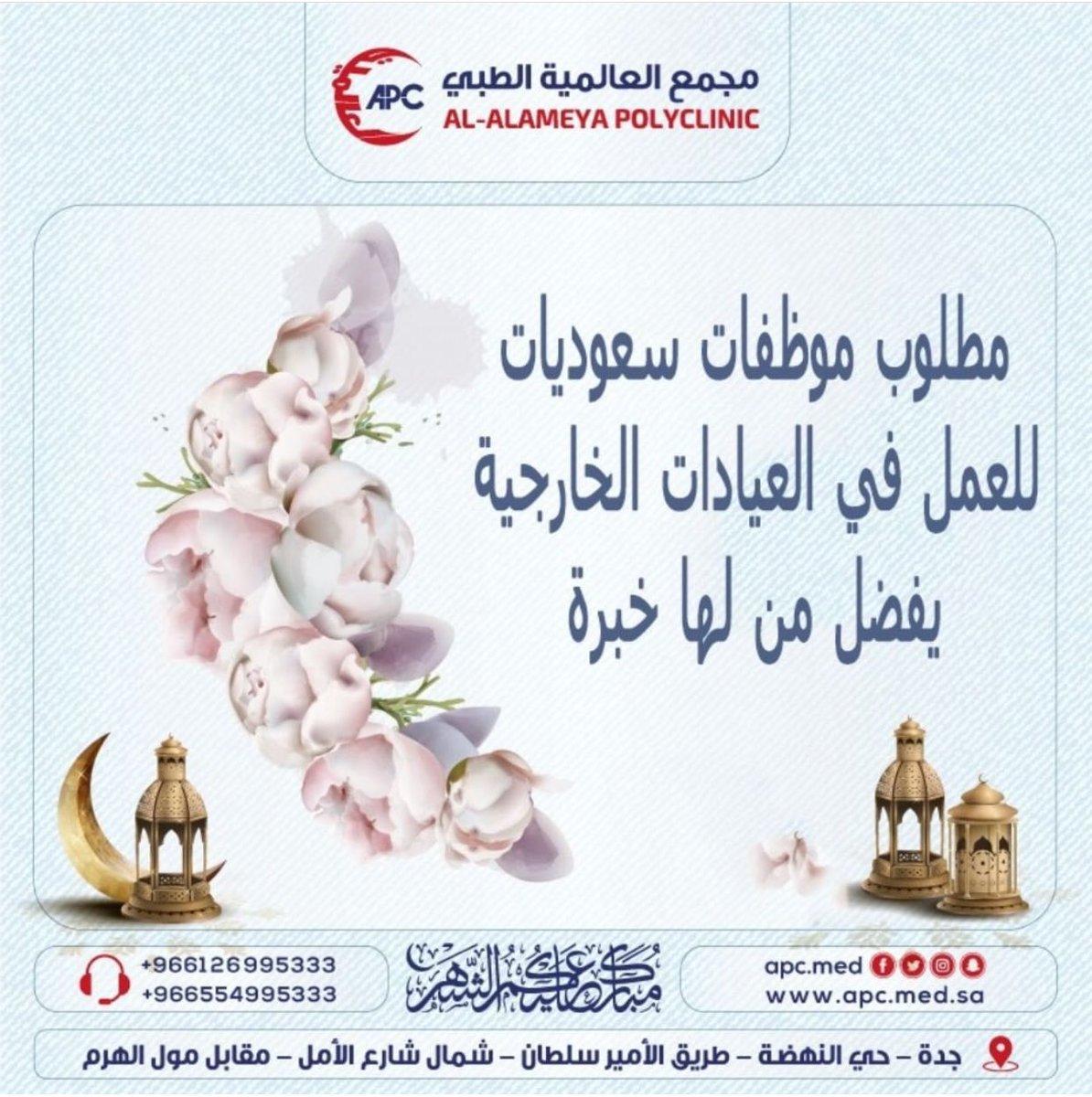 مطلوب موظفات سعوديات للعمل في العيادات الخارجية بمجمع العالمية بجدة  ويفضل من لها خبرة   #وظائف_شاغرة #وظائف_جدة #وظائف #جدة_الأن @apcmed2