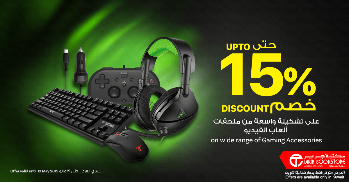 ab47d85fcfdeb Up to 15% discount on wide range of Gaming Accessories. Offer valid until  19 May 2019 https   bit.ly 2W5rpWm pic.twitter.com DRElfgCv6F