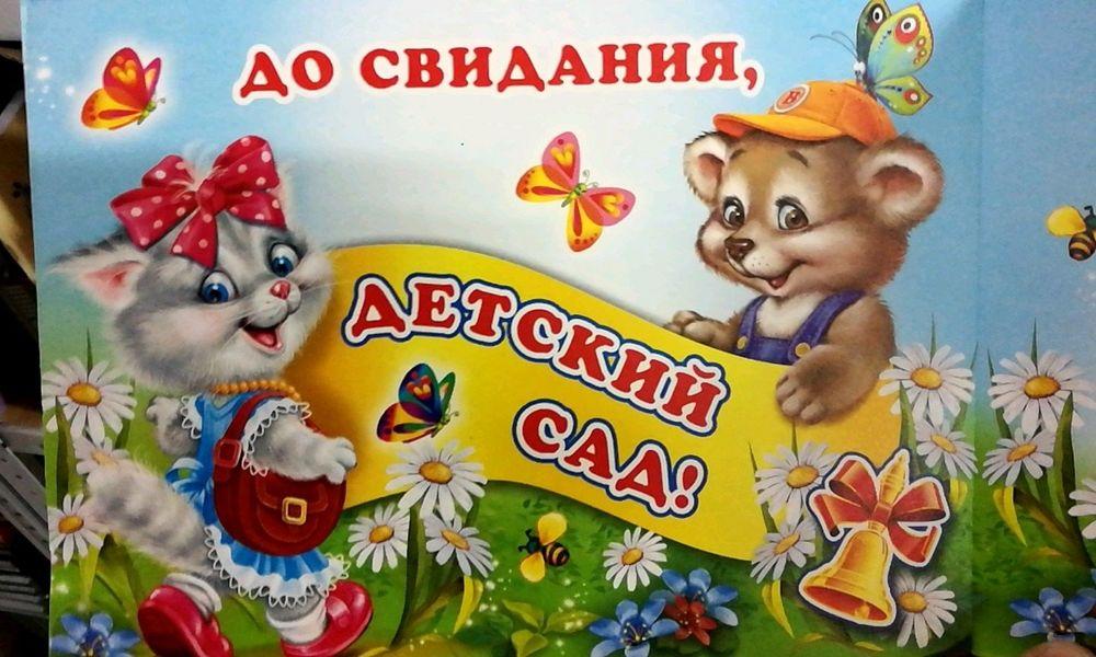Поздравления открытки с выпускным в детском саду