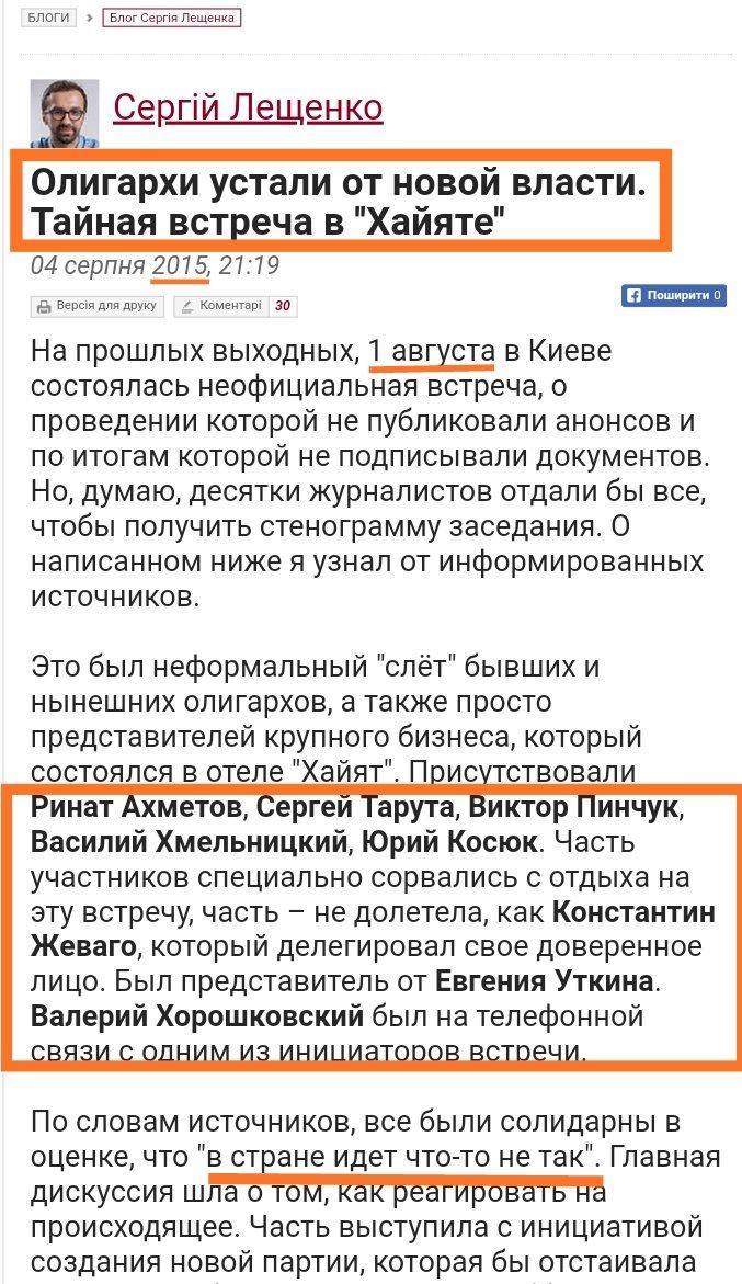 """Запрошуються всі: команда Зеленського запустила """"соціальний ліфт"""" - Цензор.НЕТ 1703"""