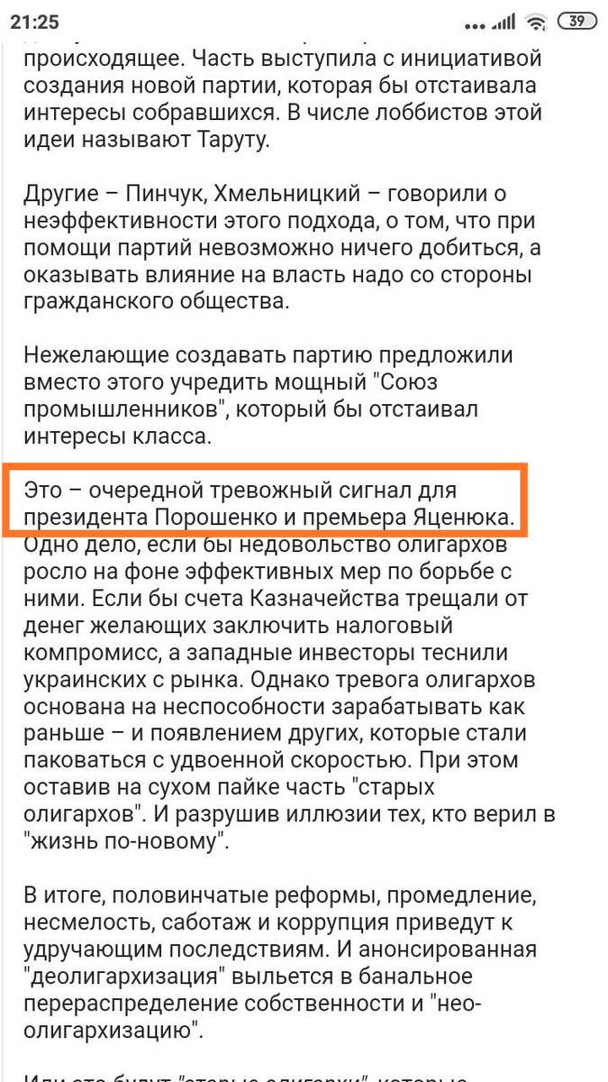 """Запрошуються всі: команда Зеленського запустила """"соціальний ліфт"""" - Цензор.НЕТ 393"""