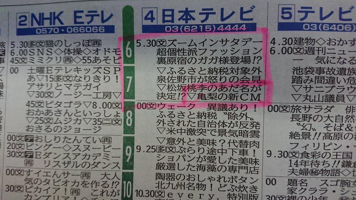 かめ節🐢🍓's photo on #ズムサタ