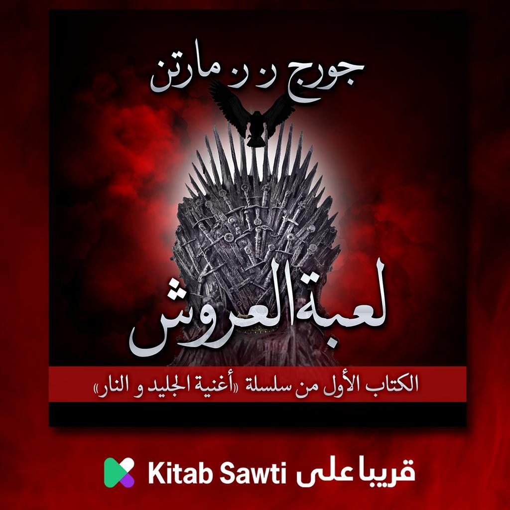 Kitab Sawti كتاب صوتي Ar Twitter ترقبوا لعبة العروش للكاتب