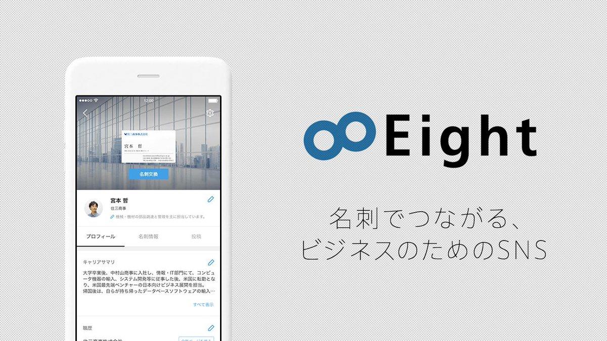 【人気記事】名刺管理&ビジネスSNS「Eight」の企業ページとは?採用やマーケティング活動が可能に