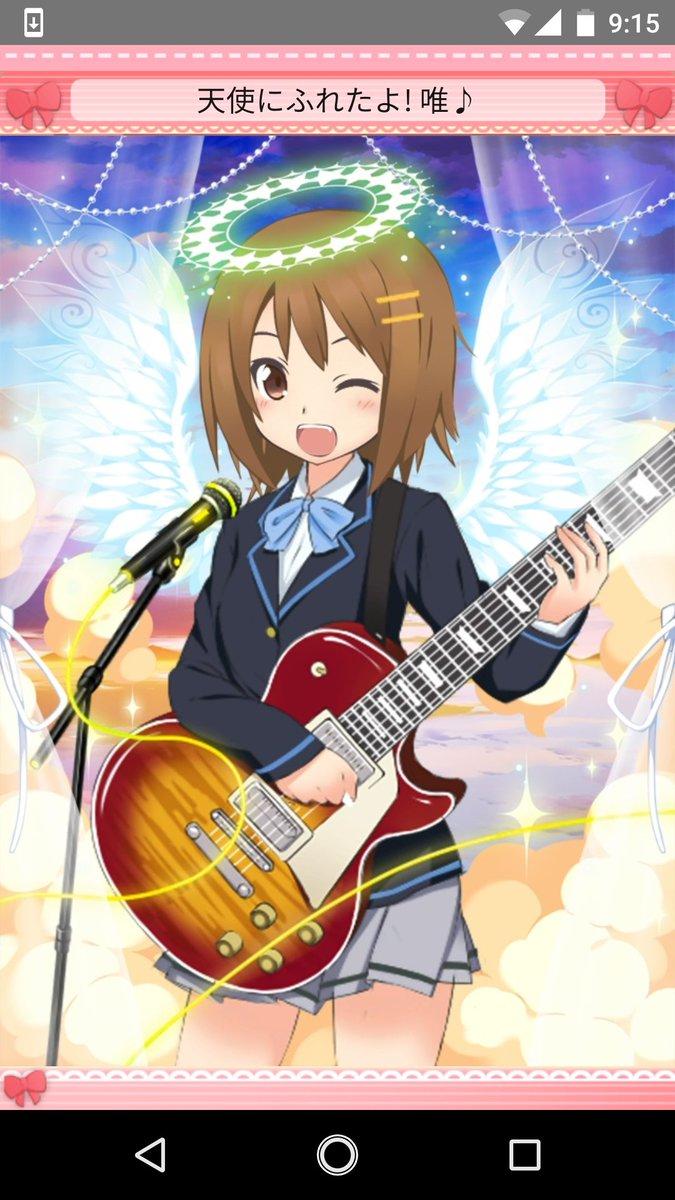 天使 に ふれ たよ ギター