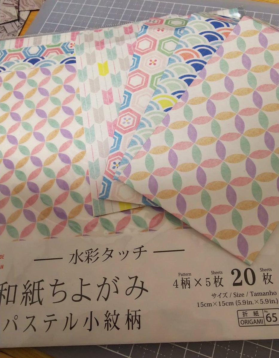 test ツイッターメディア - #ダイソー の和紙ちよがみ #ポチ袋 にすっと可愛すぎだな? https://t.co/JhV5brau9z