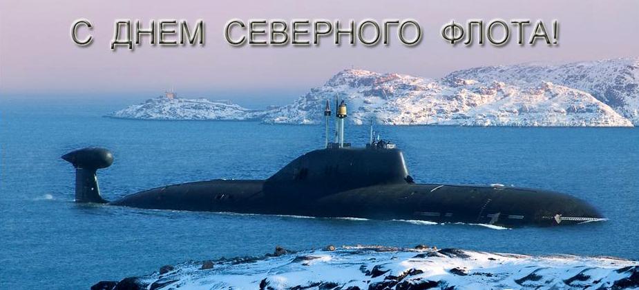 Открытки с днем вмф северный флот картинки