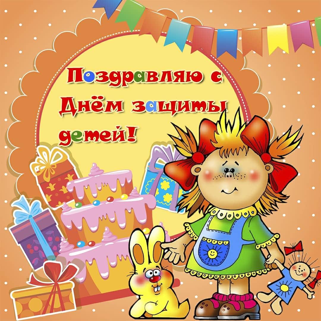 День защиты детей картинки поздравления для ребенка, утро красивые гиф