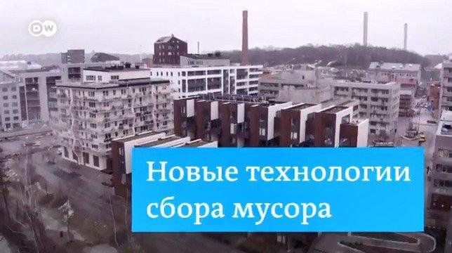 Стокгольм, новый высокотехнологичный район. Проблему с вывозом отходов здесь решили изящно: когда подземный (ваку)умный мусоропровод заполняется, его содержимое автоматически отправляется на перерабатывающий завод. Все работает без мусоровозов! Просто полюбуйтесь 👏  #DWлучшее