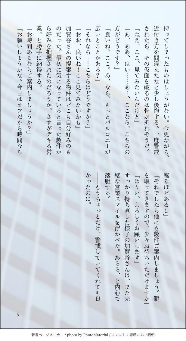 【百蓮】若手人気声優兼俳優の百瀬と、不動産会社勤務の営業マン蓮の出会い(2/2)
