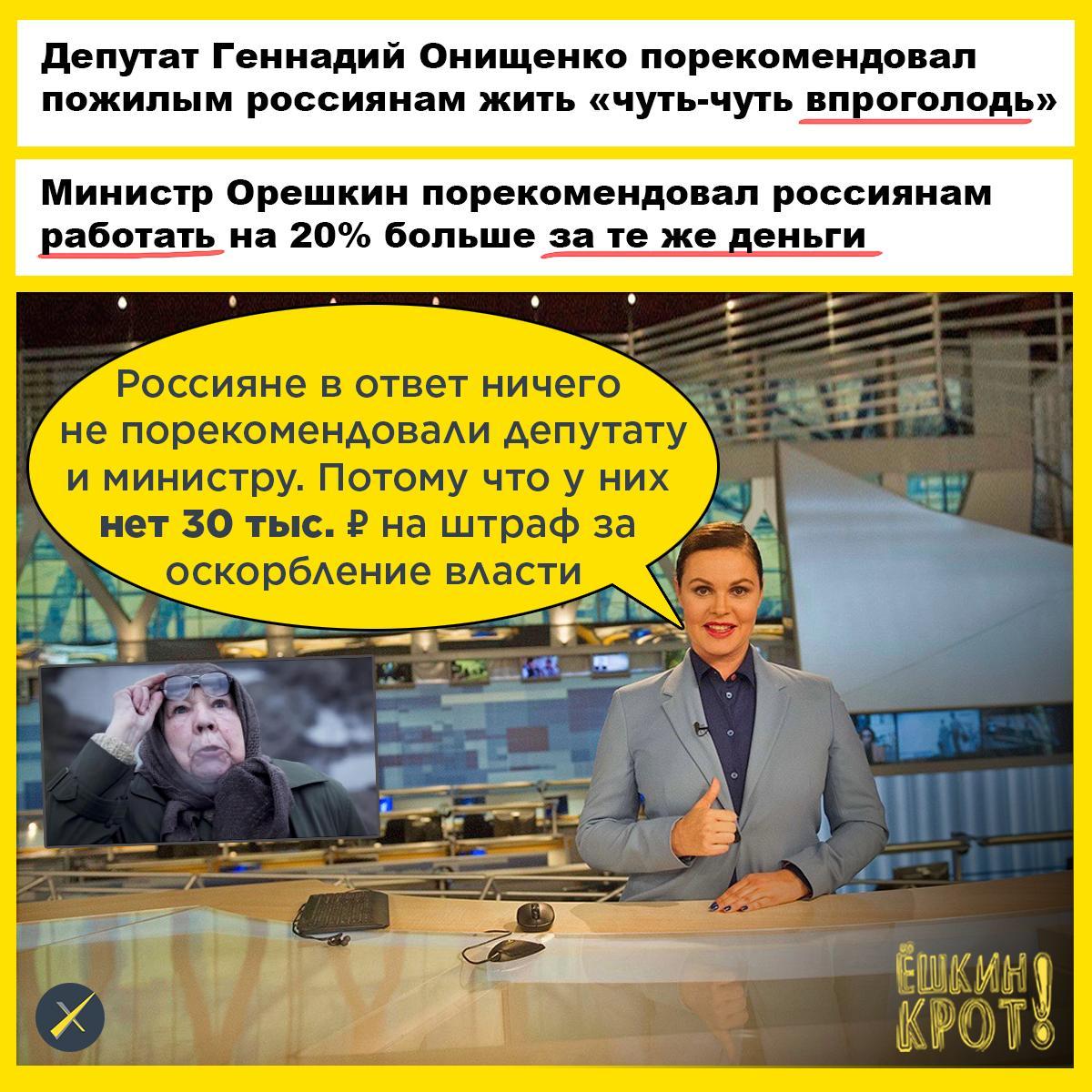 """Екс-глава Росспоживнагляду Онищенко закликав пенсіонерів жити """"трохи надголодь"""" - Цензор.НЕТ 589"""