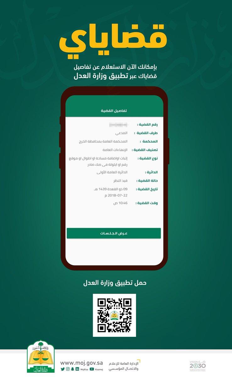 Twitter पर وزارة العدل مع خدمة قضاياي بإمكانك الاستعلام عن تفاصيل قضاياك عبر تطبيقنا الرسمي
