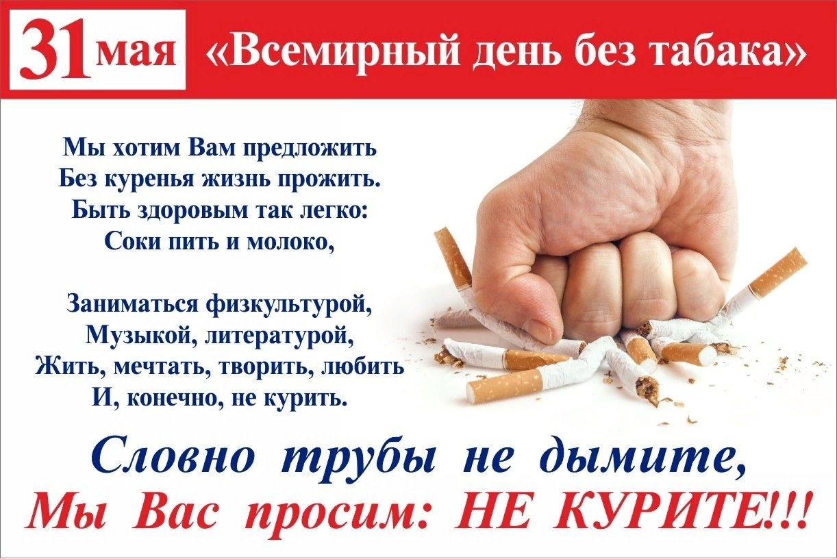 картинки жизнь без табака картинки шакиры что