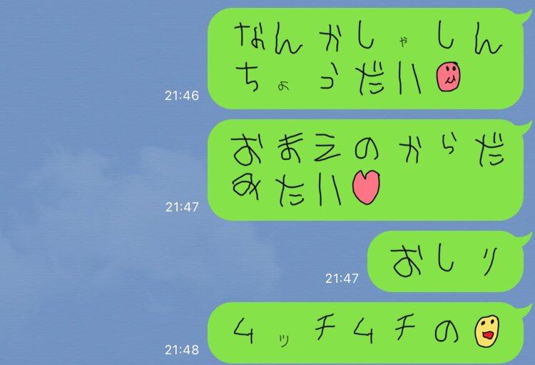 原田龍二も5さい文字ユーザーだったら許してもらえたかもしれないのにざんねん。 #LINE流出