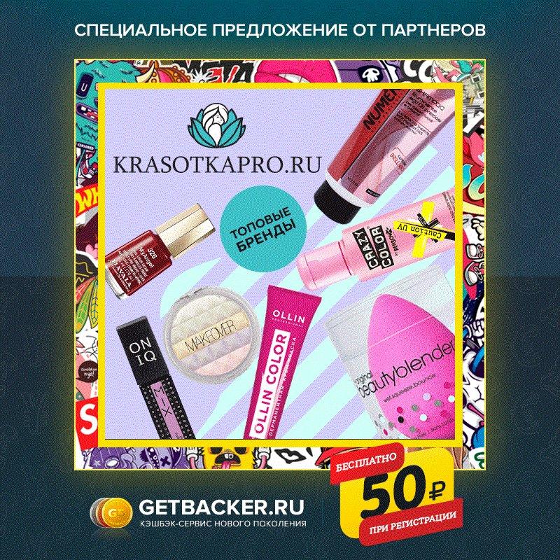 Получи #кэшбэк 4.55% - 7.8% с покупок в интернет-магазине #КрасоткаПро в #кэшбэксервис https://t.co/cnjCKL4zyF! Дарим 50 рублей при регистрации на сайте! #krasotkapro #гельлак #ногти #маникюр #волосы #уходзаволосами #уходзакожей #макияж https://t.co/IZqQpUoA2V https://t.co/qshIJbY9aG