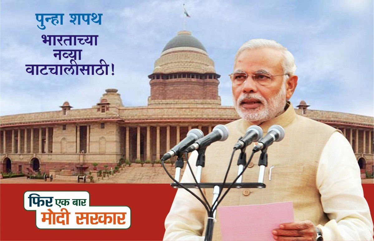 Today is a glorious day as @narendramodi ji takes oath for the 2nd term as PM of the world's largest democracy. The passion runs high as every Indian across the globe witnesses the history in making! This is a forward march of #NewIndia, a golden milestone of #VijayiBharat! <br>http://pic.twitter.com/WS72DgVNEA