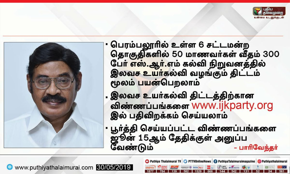 Perambalur MP Pachaimuthu announced free education in his SRM college for 300 students from Perambalur constituency #DMKAlliance