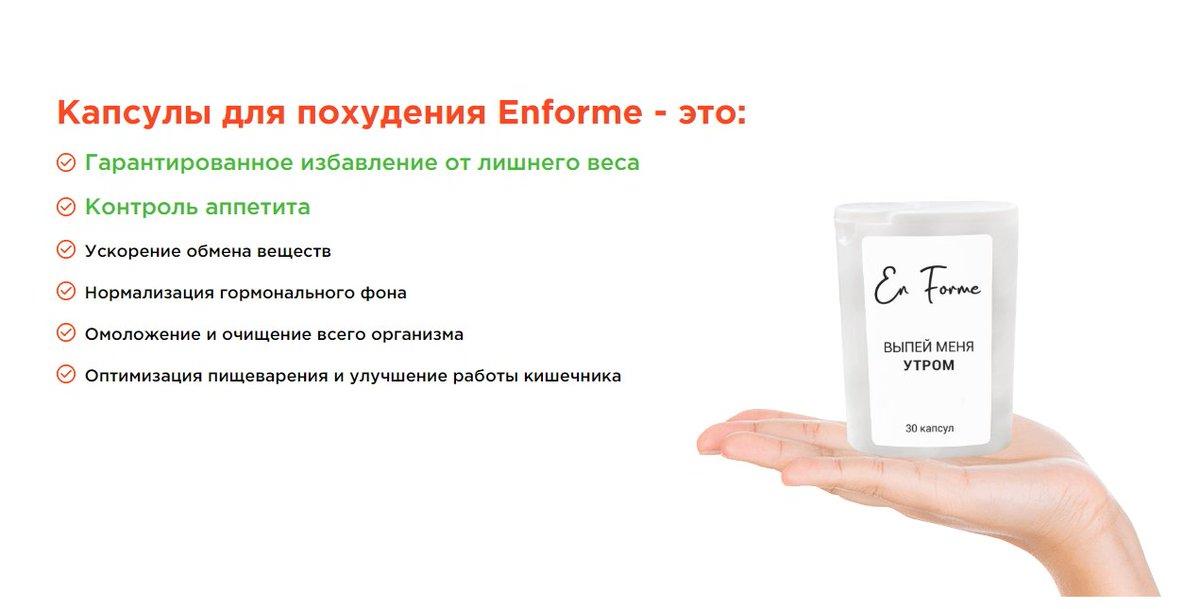 En Forme для эффективного похудения в Луганске