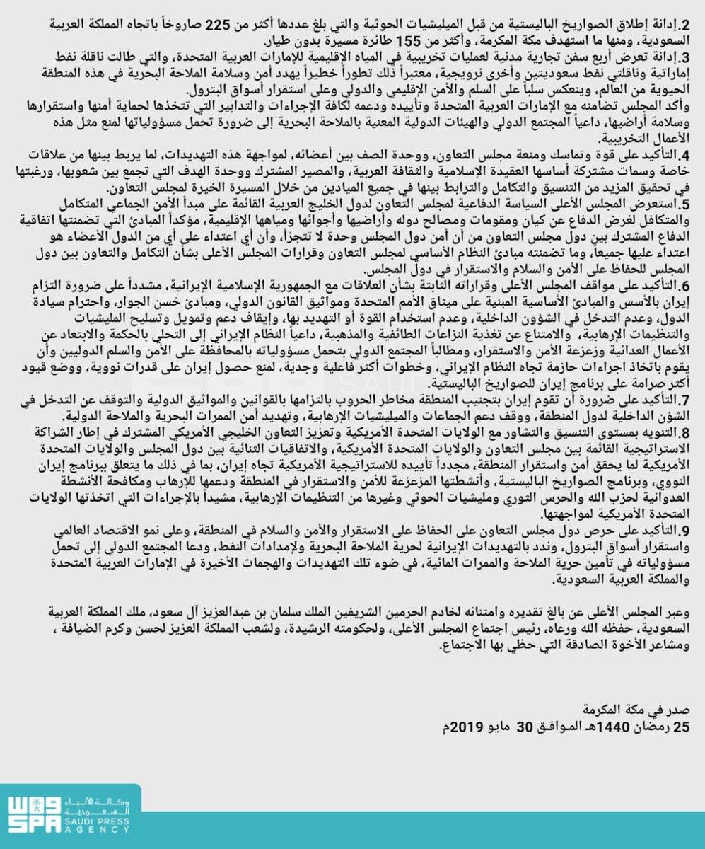 أمريكا: أرسلنا القوة الضاربة إلى الخليج بسبب تحضيرات إيران لمهاجمة عسكريينا - صفحة 6 D72cz04WkAAZdeT