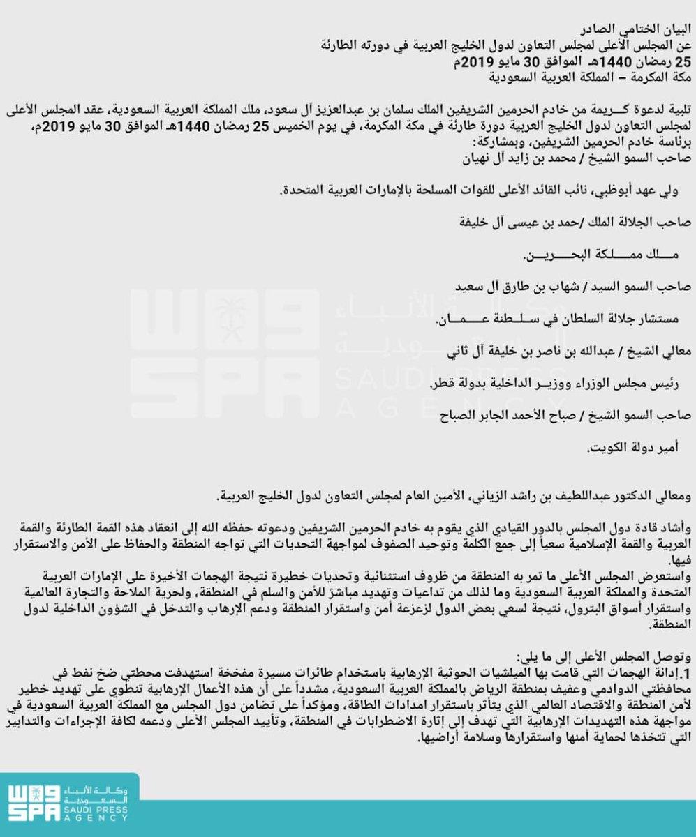 أمريكا: أرسلنا القوة الضاربة إلى الخليج بسبب تحضيرات إيران لمهاجمة عسكريينا - صفحة 6 D72cz1BXUAEirfD